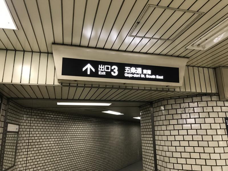 地下鉄五条駅 3番出口