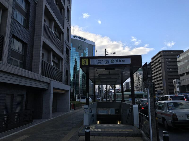 地下鉄五条駅 3番出口を上がった所