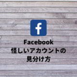 Facebookの友達申請・怪しいアカウントを見分る方法とは?