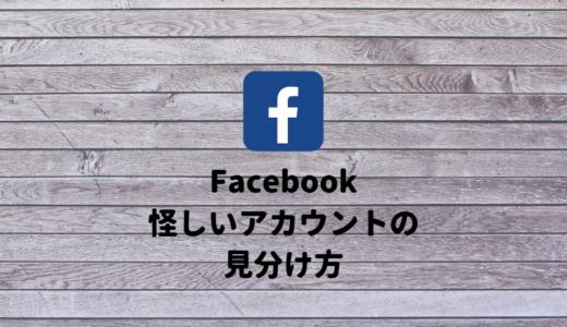 Facebookで知らない人や外国人から友達申請!?安全か見分けるコツ