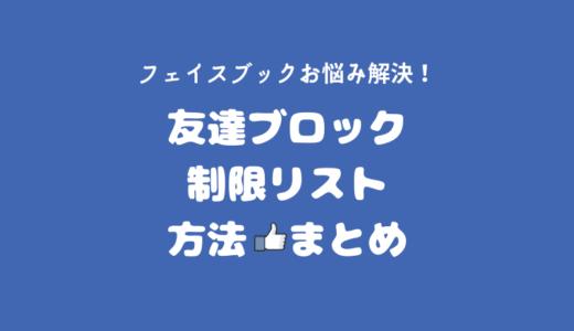 Facebook「友達関連トラブル」の対処法マニュアル4選