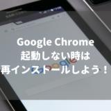 なぜ!?Chromeが起動しない場合は再インストールで解決しよう!