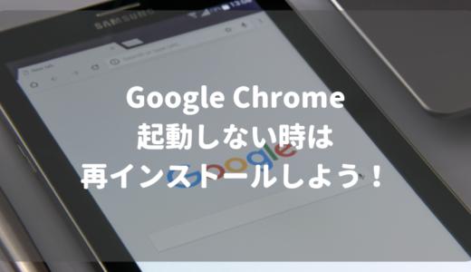 Google Chromeが起動しない!再インストールで解決する手順方法