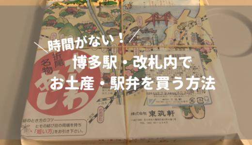 博多駅・乗り換え時間がわずかでも、お土産や駅弁を買う方法とは?