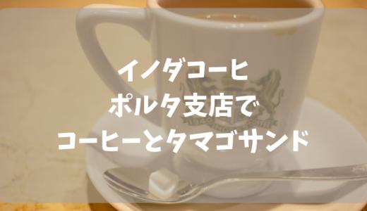 京都喫茶【イノダコーヒポルタ支店】アラビアの真珠とタマゴサンド