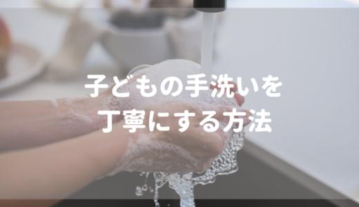 手洗いを嫌がる子供が劇的に変わる魔法の方法とは?