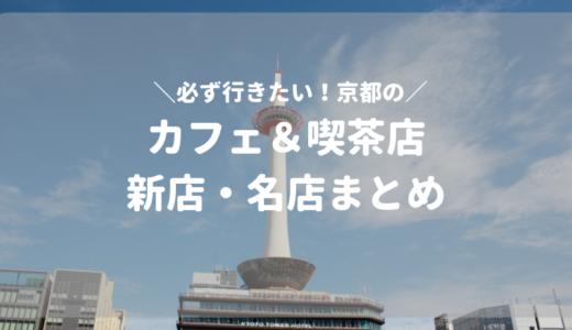 ブログで京都カフェ巡り。行きたい!人気のおしゃれなお店11選