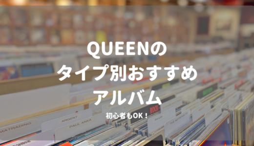 QUEEN映画『ボヘミアンラプソディ』の予習復習に!おすすめアルバム11選!