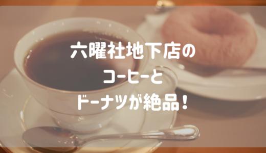 京都三条・喫茶店【六曜社地下店】のコーヒーとドーナツが絶品!!