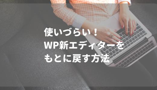 WP5.0新エディターが使いづらい!もとに戻したい時に行う設定方法の解説