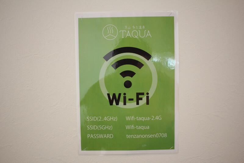 Wi-Fiのポスター