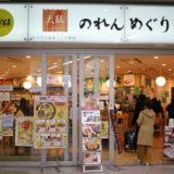 新大阪駅【新幹線改札内】駅ナカの食事でナニワ名物を堪能できる!
