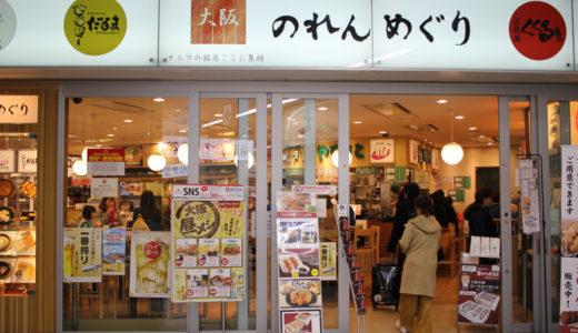 新大阪駅【新幹線改札駅ナカ】ナニワ名物を堪能できる食事場所を紹介