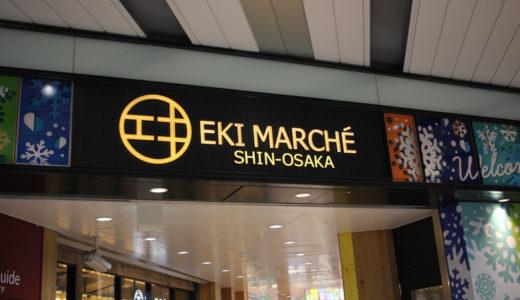 新大阪ランチならエキマルシェが吉!出張時に利用しやすい駅ナカグルメ