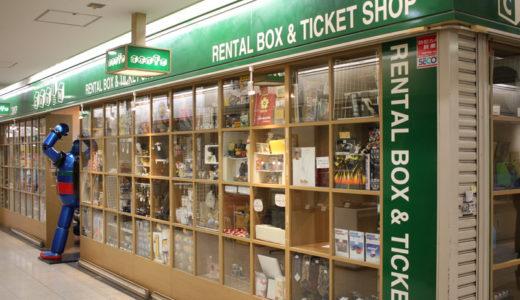 大阪梅田地下のレンタルボックスキャビンでお宝さがし!委託販売も可能