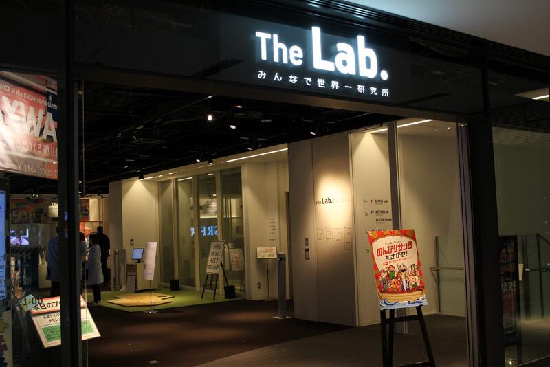 the Lab. みんなで世界一研究所 外観