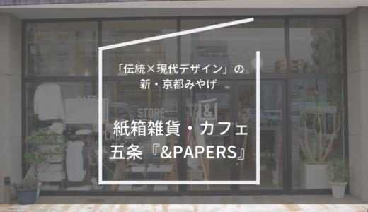 京都五条の雑貨屋さん・紙箱&カフェ『&PAPERS(アンドペーパーズ)』がお土産に最適!