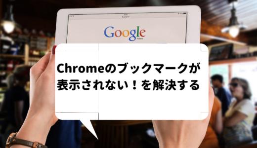 消えた!?Google Chromeブックマークが表示されないを戻す方法