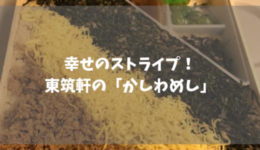 小倉駅のおすすめ駅弁!東筑軒の「かしわめし」3色ストライプが幸せすぎる件