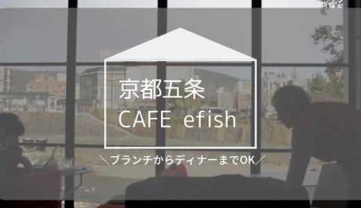 京都五条のカフェ【efish・エフィッシュ】鴨川とコーヒーを堪能!