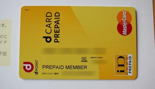 『 dカードプリペイド』は使いすぎが心配な人も安心のお得なカード