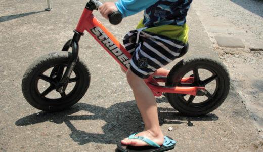 子供の自転車練習にストライダーを使ったらマジ一瞬で乗れちゃった!