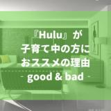 Huluのラインナップは子育てパパママに最適!利用して分かったgood&bad