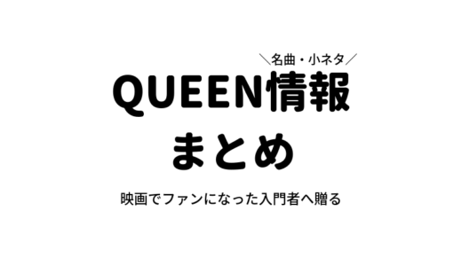 映画『ボヘミアンラプソディー』DVD/BD祝発売!QUEEN情報まとめ