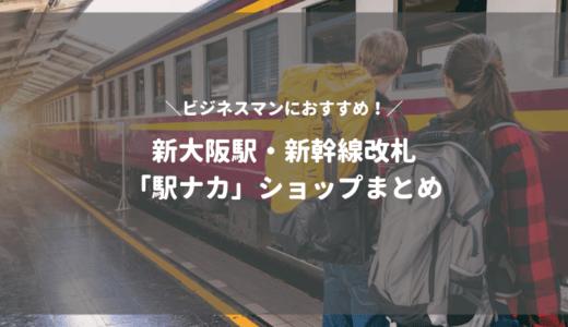 新大阪駅・新幹線改札内のおみやげ売り場を一挙に紹介!営業時間まとめ