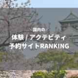 国内の体験/アクテビティ予約サイト・独自おすすめランキング!
