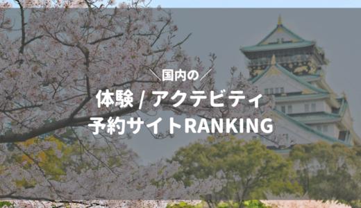【2020年版】体験アクテビティ予約サイト おすすめランキングTOP6+α