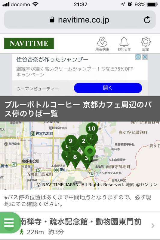 NAVITIMEのページ