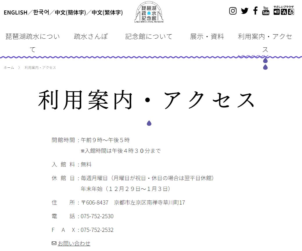 琵琶湖疏水記念館 アクセス
