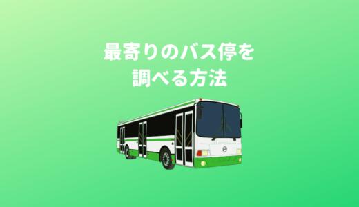 京都観光・最寄りのバス停の名前が分からない!調べる方法とは?