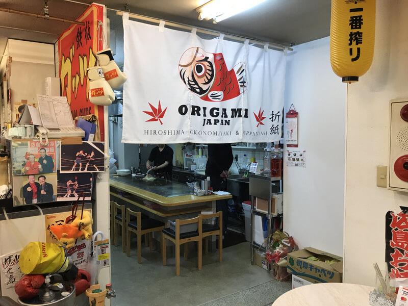 ひろしま村 ORIGAMI JAPAN