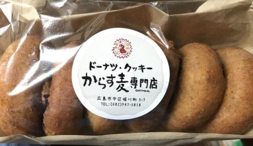 広島バッケンモーツァルト「からす麦ドーナツ」が美味!買える場所は?