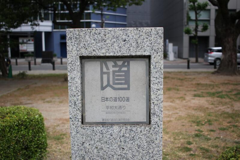 日本の道100選 平和大通り