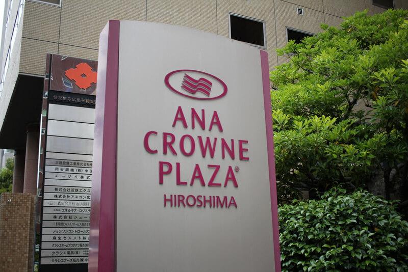ANAクラウンプラザホテル広島の看板