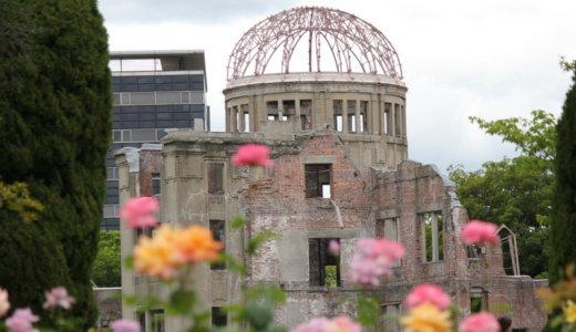 広島平和記念公園へ歩きながら向かってみたら色々な発見があった!