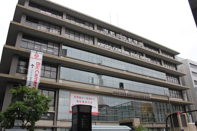 京都中央郵便局の外観