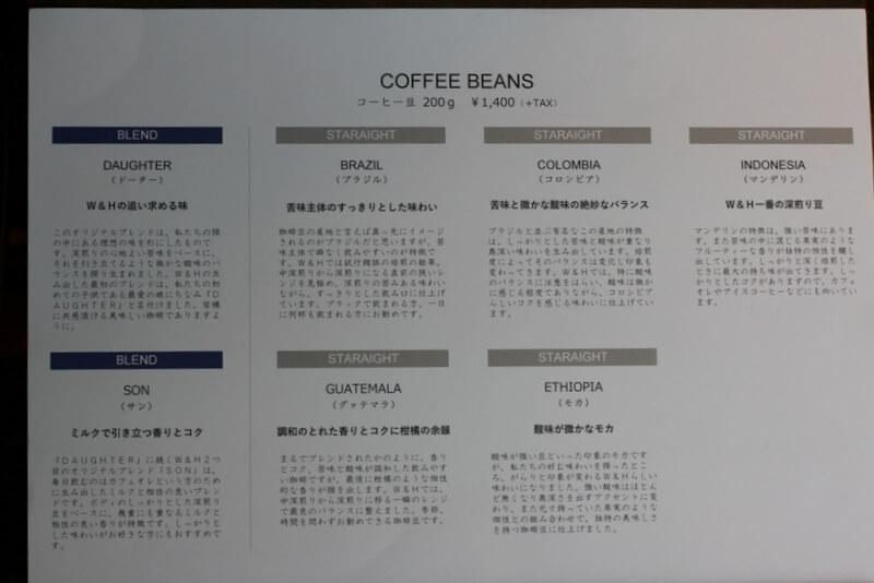 コーヒー豆の販売メニュー