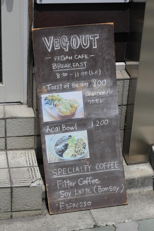 Veg Outモーニングの看板