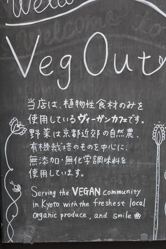 Veg Outの看板