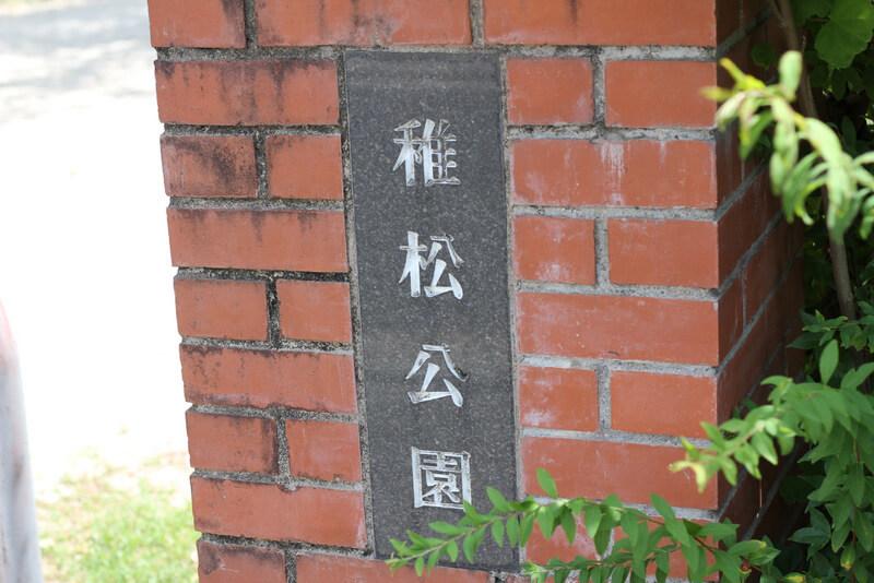 稚松公園の看板