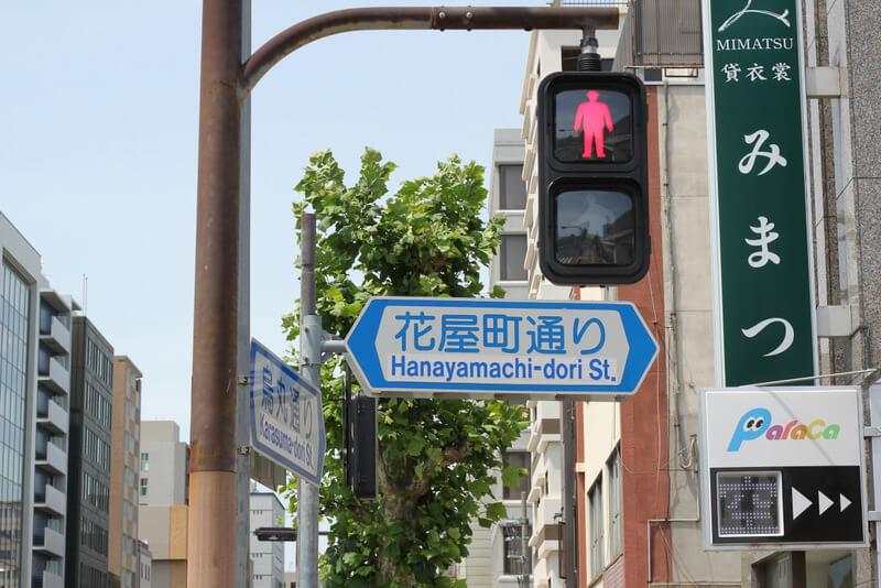 花屋町通りの標識