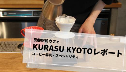 KURASU KYOTO京都駅から徒歩5分の路地裏コーヒースタンドを紹介