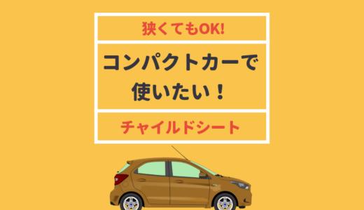 コンパクトカーのチャイルドシートおすすめ5選 2020年最新版