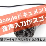 Googleドキュメントの音声入力でmp3を一瞬で文字起こしする方法