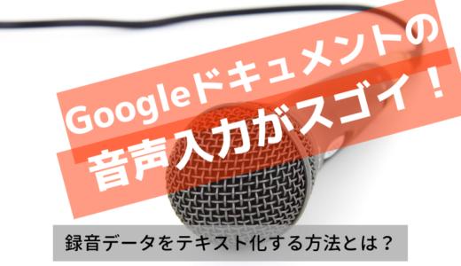 録音したmp3データをGoogle音声入力で一瞬で文字起こしする方法