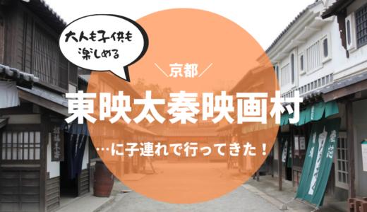 【行った】東映太秦映画村のおすすめアトラクションや見どころ